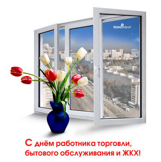 19 марта – День работников ЖКХ и бытового обслуживания