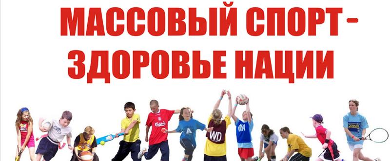 12 августа – День физкультурника
