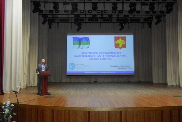 Межрегиональный форум начал работу в Россоши
