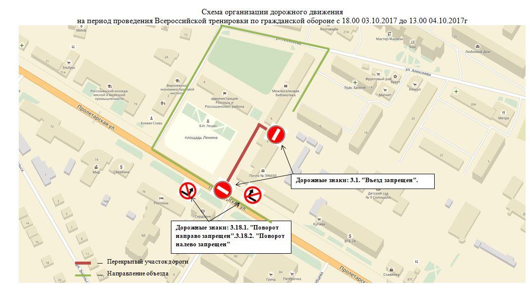 Вниманию граждан! Ограничение дорожного движения!