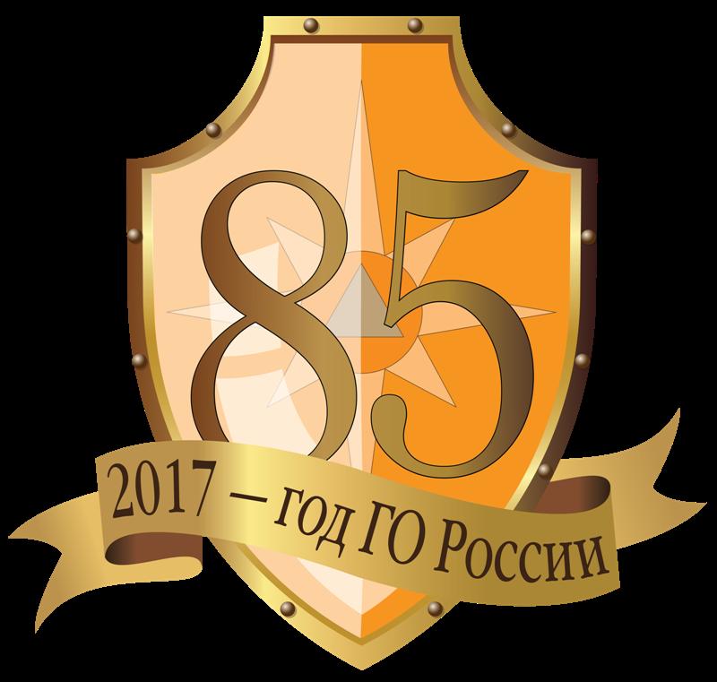 85 лет гражданской обороне