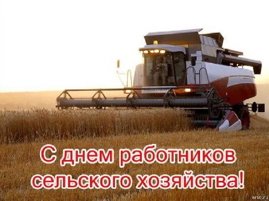 8 октября – День работников сельского хозяйства