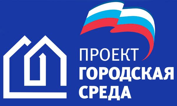 Единороссы планируют продолжить благоустройство городской среды и в последующие годы