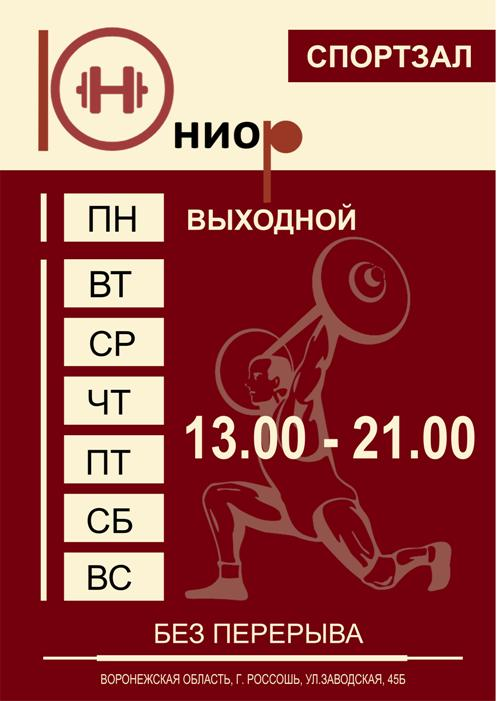 Завтра - открытие спортзала на Заводской