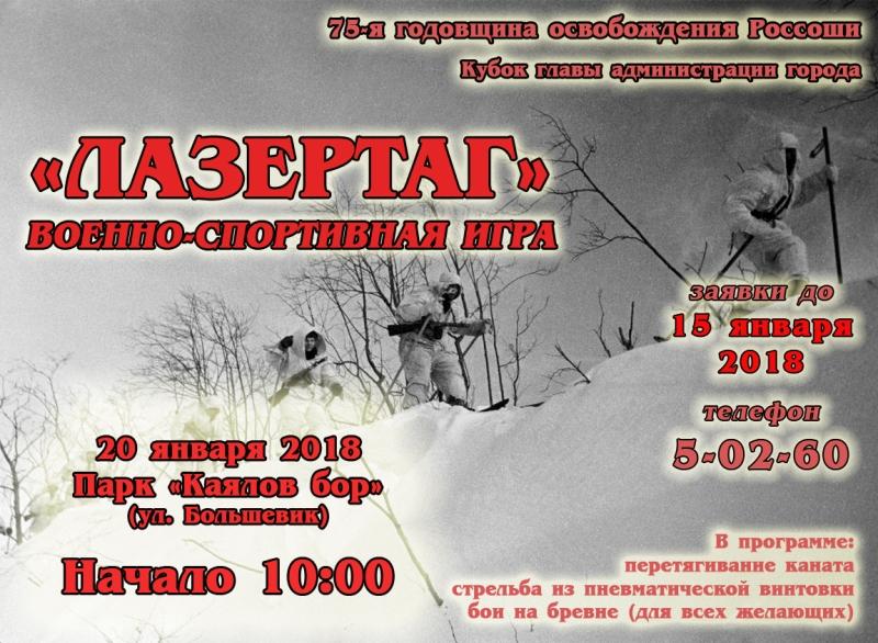 В честь освобождения города пройдёт турнир «Лазертаг»