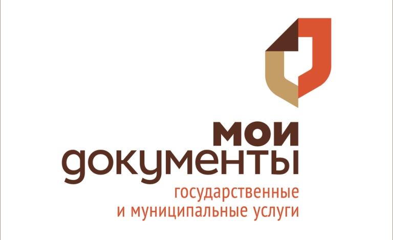 С 1 марта МФЦ работает по новому графику