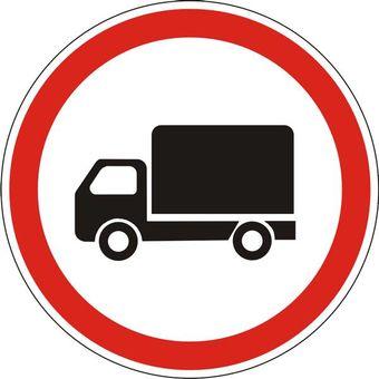 На участке улицы Пролетарской движение грузовых автомобилей запрещено