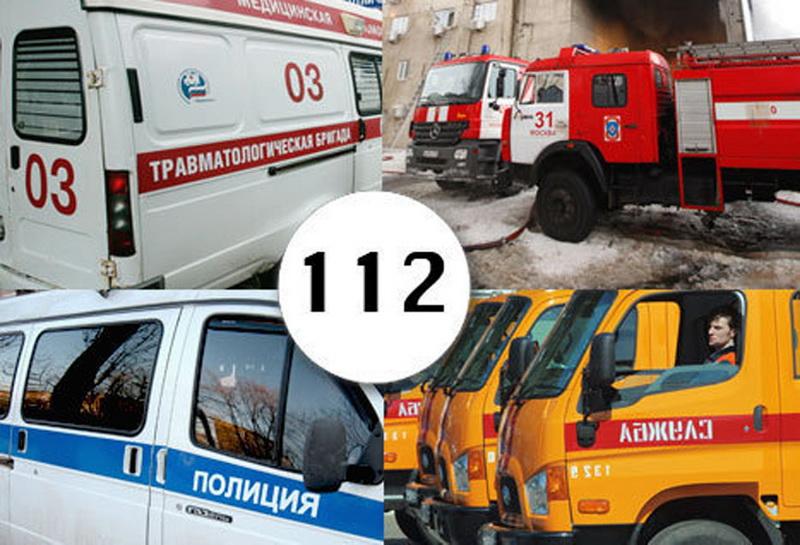 Единый телефон служб спасения – 112