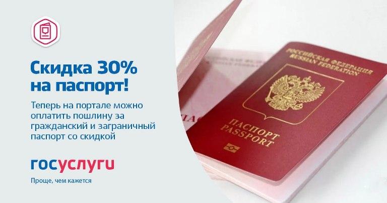 Регистрируйтесь на портале gosuslugi.ru и получите возможность оформить паспорт со скидкой 30 %