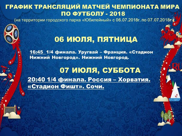 График трансляции матчей ЧМ по футболу на территории парка «Юбилейный»