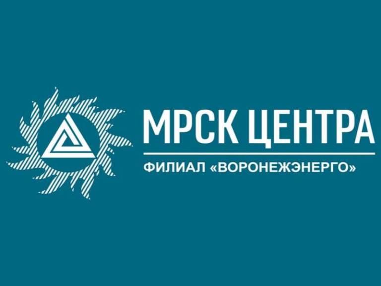 МРСК Центра реализует программу перспективного развития систем учета электроэнергии