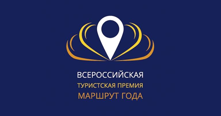 Турагентство «Презент» приняло участие во Всероссийской туристской премии «Маршрут года».