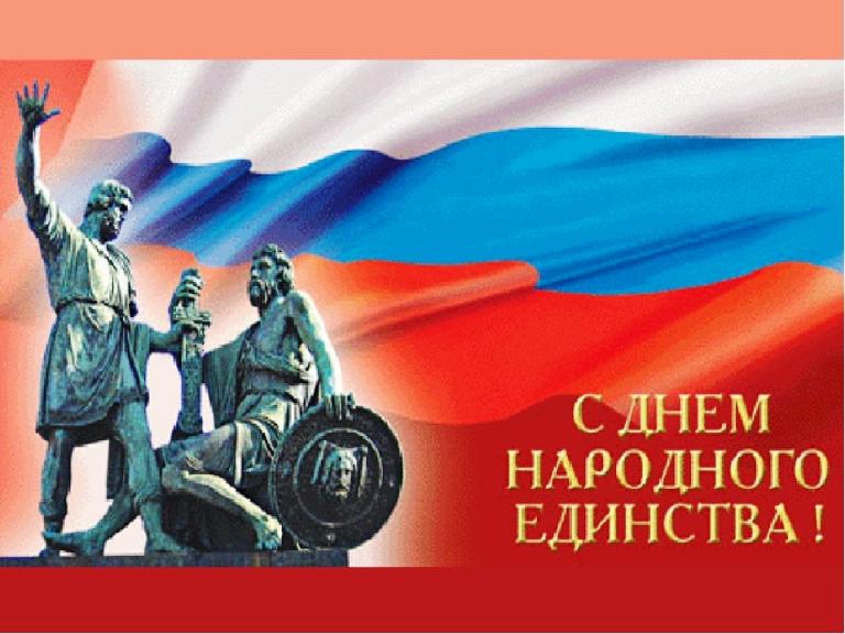 В единстве народов - сила России