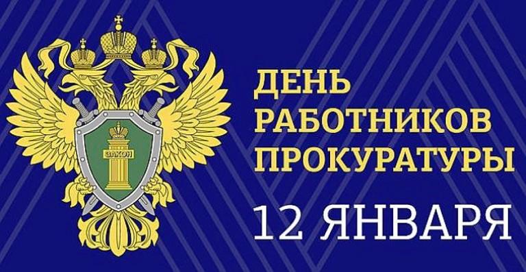С Днем работников прокуратуры!