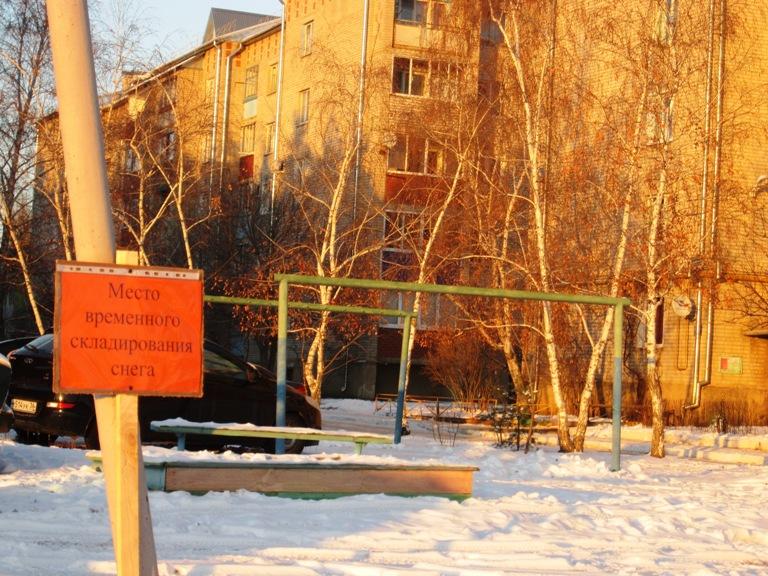 Открыта горячая линия по уборке снега и наледи во дворах МКД