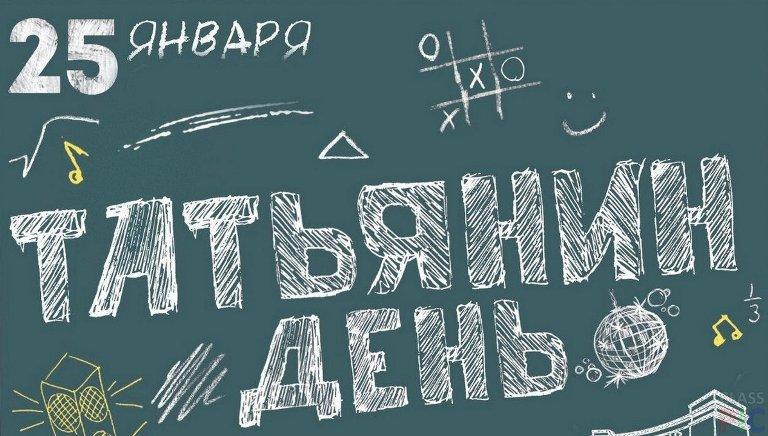 С Днем российского студенчества!